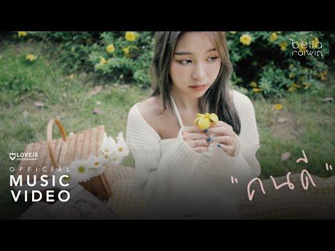 เนื้อเพลง คนดี (Good One)   เบลล่า ไรวินทร์ รัศมีนิยมวุฒิ Bella Raiwin   เพลงไทย
