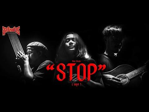 เนื้อเพลง Stop | จุลโหฬาร | เพลงไทย