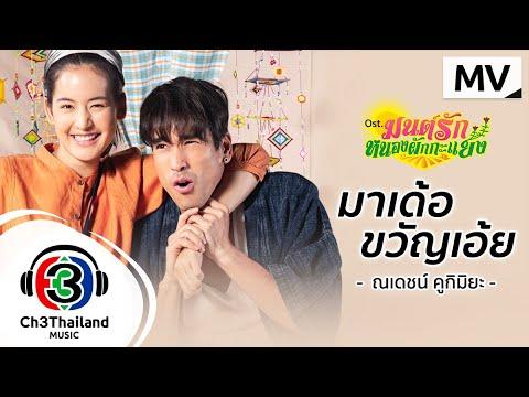 เนื้อเพลง มาเด้อขวัญเอ้ย (Ost. มนต์รักหนองผักกะแยง) | แบรี่ ณเดชน์ คูกิมิยะ | เพลงไทย