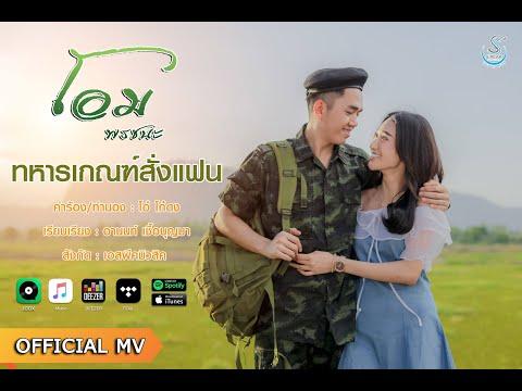 เนื้อเพลง ทหารเกณฑ์สั่งแฟน   โอม พรชนะ   เพลงไทย
