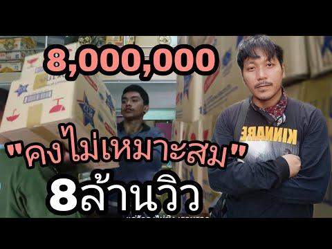 เนื้อเพลง คงไม่เหมาะสม | ก้อย กินรี | เพลงไทย