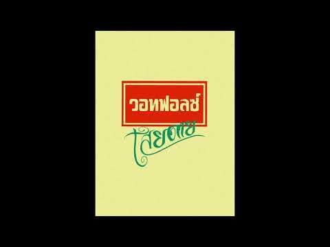เนื้อเพลง เสียดาย | วอทฟอลซ์ Whatfalse | เพลงไทย