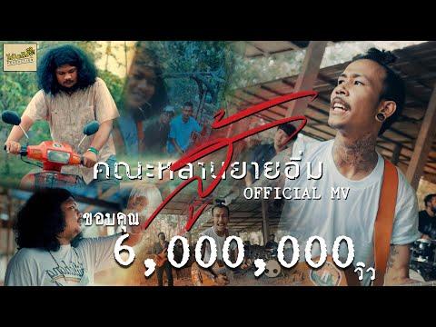 เนื้อเพลง สู้ (กูอาจจะล้มเป็นร้อยเป็นพันครั้ง)   คณะหลานยายอิ่ม   เพลงไทย