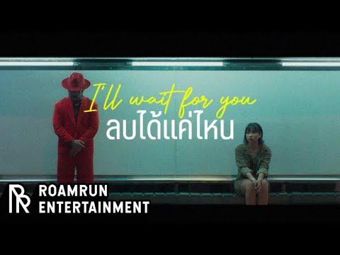 เนื้อเพลง ลบได้แค่ไหน (I'll Wait For You)   เพลงไทย