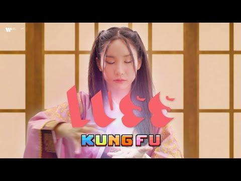 เนื้อเพลง Kungfu   ลัสส์ Luss   เพลงไทย
