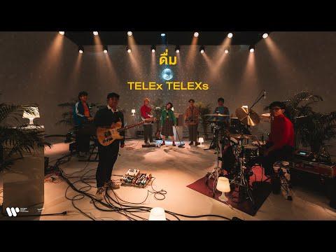 เนื้อเพลง ดื่ม (Close Friend)   เทเลกซ์ เทเลกซ์ Telex Telexs   เพลงไทย