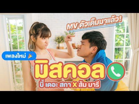 เนื้อเพลง Missed Call (มิสคอล)   บี้ เดอะสกา Bie The Ska   เพลงไทย