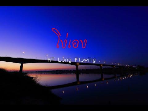 เนื้อเพลง โง่เอง   เคทีลองโฟลวอิ้ง KT Long Flowing   เพลงไทย