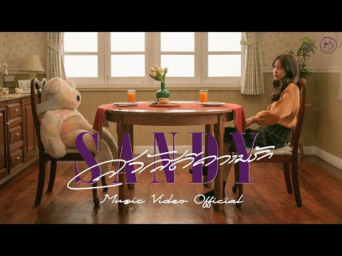 เนื้อเพลง สวัสดีความรัก (Glad To See You) | เพลงไทย