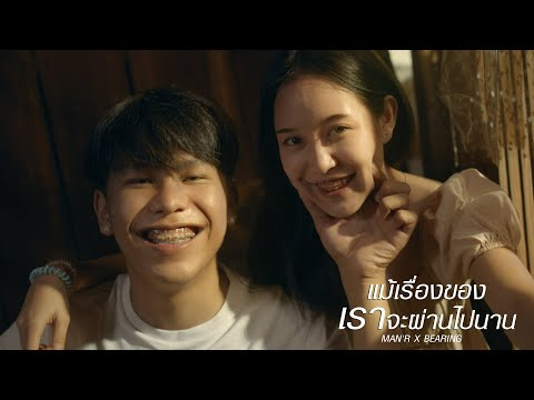 เนื้อเพลง แม้เรื่องของเราจะผ่านไปนาน   แมน ภานุวัฒน์ เสนสี   เพลงไทย