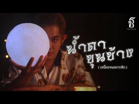 เนื้อเพลง น้ำตาขุนช้าง (เหนื่อยจนอยากพัก)   เก่ง ธชย ประทุมวรรณ Tachaya   เพลงไทย