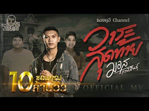 เนื้อเพลง วาระสุดท้าย | มอส กาฬสินธุ์ | เพลงไทย