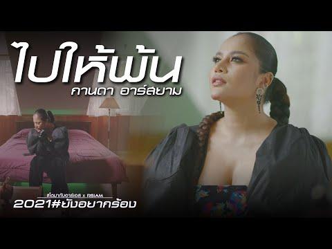 เนื้อเพลง ไปให้พ้น | กานดา อาร์ สยาม | เพลงไทย