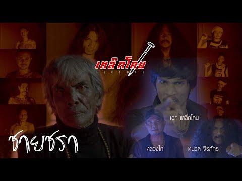 เนื้อเพลง ชายชรา   รวมศิลปิน   เพลงไทย