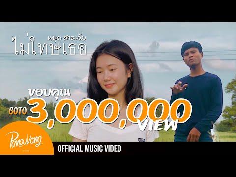 เนื้อเพลง ไม่โทษเธอ | หยุด สาละวัน Youd Salavan | เพลงไทย