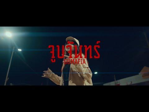 เนื้อเพลง จูบจันทร์ | กูมาเฟีย Gumafia | เพลงไทย