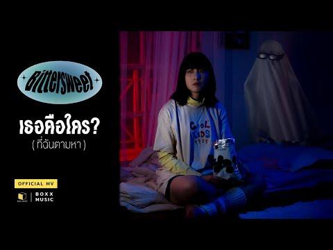 เนื้อเพลง เธอคือใคร? (ที่ฉันตามหา) | บิตเตอร์สวีต Bittersweet | เพลงไทย