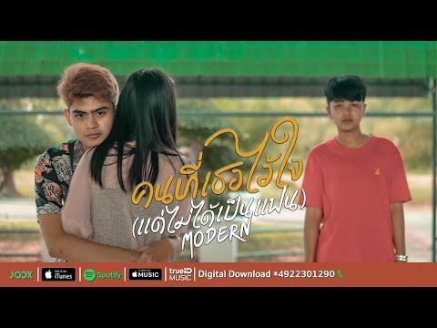เนื้อเพลง คนที่เธอไว้ใจ (แต่ไม่ได้เป็นแฟน) | โมเดิร์น | เพลงไทย