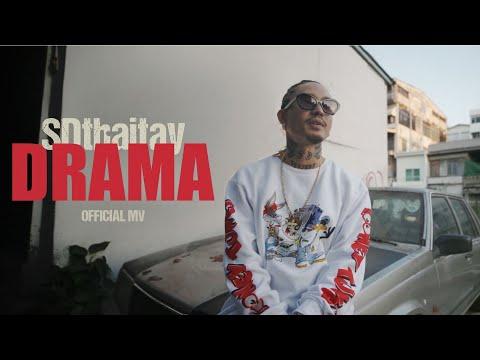 เนื้อเพลง Drama Drama | เดย์ จำรัส ทัศนละวาด SDthaitay | เพลงไทย
