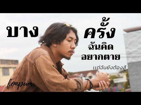 เนื้อเพลง บางครั้งฉันคิดอยากตาย (เเต่ฉันยังต้องสู้)   ฝนพรำ   เพลงไทย