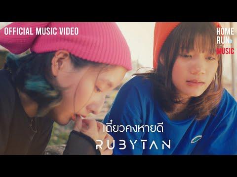 เนื้อเพลง เดี๋ยวคงหายดี | รูบี้แทน RubyTan | เพลงไทย