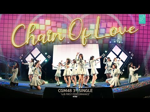 เนื้อเพลง Chain Of Love   ซีจีเอ็ม 48 CGM48   เพลงไทย