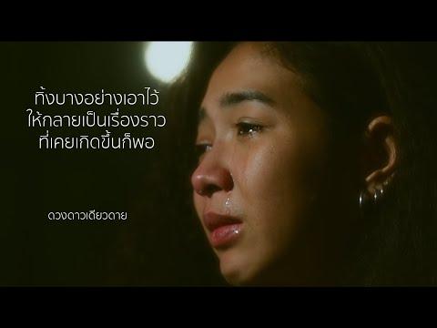 เนื้อเพลง ทิ้งบางอย่างเอาไว้ให้กลายเป็นเรื่องราวที่เคยเกิดขึ้นก็พอ | ดวงดาว เดียวดาย | เพลงไทย