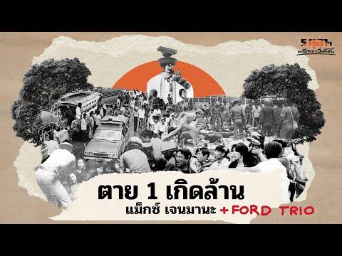 เนื้อเพลง ต า ย 1 เ กิ ด ล้ า น | เพลงไทย