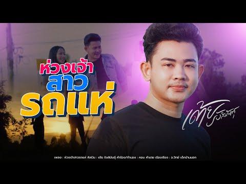 เนื้อเพลง ห่วงเจ้า สาวรถแห่ | เต้ย รังสิมันตุ์ | เพลงไทย