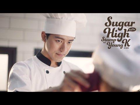 เนื้อเพลง ใจอ้วน (Sugar High) | แสตมป์ อภิวัชร์ เอื้อถาวรสุข Stamp | เพลงไทย