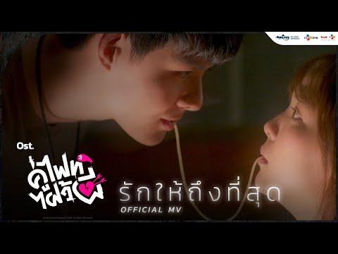 เนื้อเพลง รักให้ถึงที่สุด (Try) (Ost. Let's Fight Ghost คู่ไฟท์ไฝว้ผี)   เพลงไทย