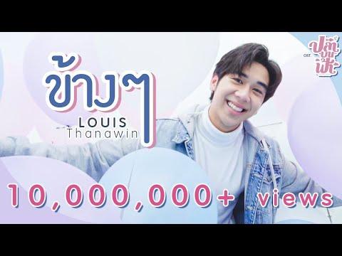 เนื้อเพลง ข้างๆ (Ost. ปลาบนฟ้า) | หลุยส์ ธณวิน ธีรโพสุการ Louis Thanawin | เพลงไทย