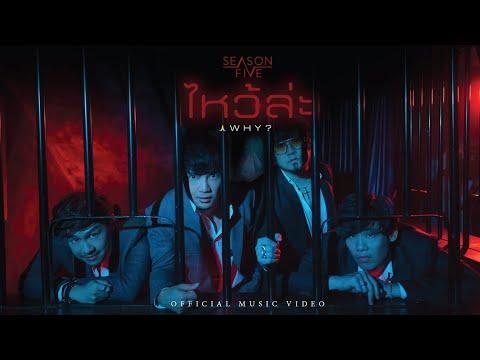 เนื้อเพลง ไหว้ล่ะ (Why?) | ซีซั่นไฟว์ Season Five | เพลงไทย