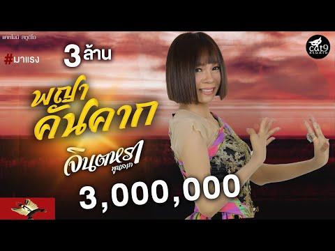 เนื้อเพลง พญาคันคาก   จินตหรา พูนลาภ   เพลงไทย