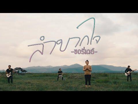 เนื้อเพลง ลำบากใจ | ซอรี่เดย์ | เพลงไทย