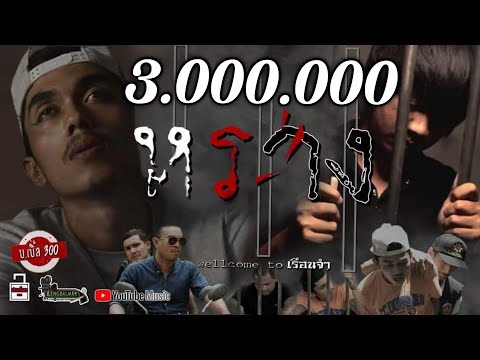 เนื้อเพลง หราง (เวลคัมทูเรือนจำ) | บ.เบิ้ล สามร้อย | เพลงไทย