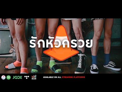 เนื้อเพลง รักหัวกรวย | รวมศิลปิน Bomyarb x Highhot x VEZEU$ x Yarbboi | เพลงไทย