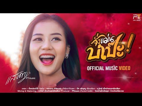 เนื้อเพลง จั่งแม่นบ่เป๊ะ | แสงดาว พิมมะศรี พีทีมิวสิก | เพลงไทย