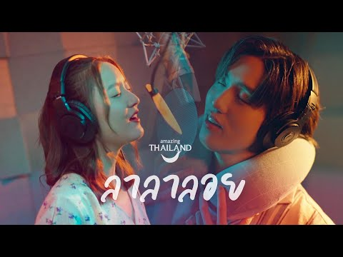 เนื้อเพลง ลาลาลอย | อิ้งค์ วรันธร, ต่อธนภพ | เพลงไทย