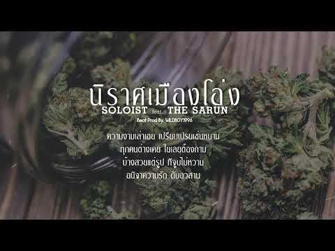 เนื้อเพลง นิราศเมืองโอ่ง | โซโลอิสต์ Soloist | เพลงไทย