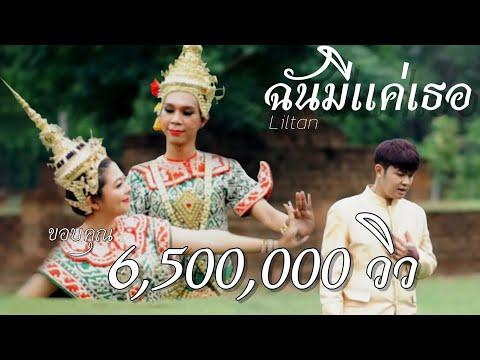 เนื้อเพลง ฉันมีแค่เธอ | ลิลตาล Liltan | เพลงไทย