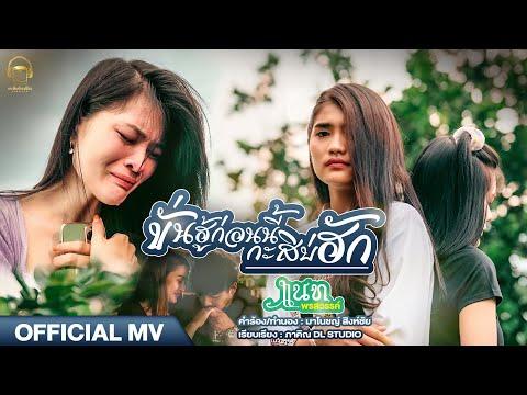 เนื้อเพลง ขั่นฮู้ก่อนนี้กะสิบ่ฮัก | แนท พรสวรรค์ | เพลงไทย