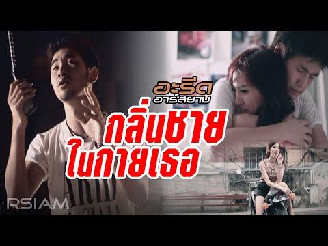 เนื้อเพลง กลิ่นชายในกายเธอ | อะรีด อาร์ สยาม | เพลงไทย