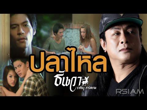 เนื้อเพลง ปลาไหล | ธันวา ราศีธนู | เพลงไทย