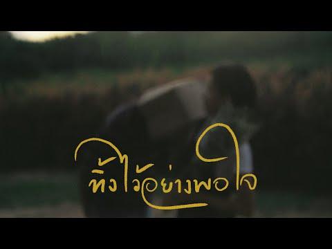 เนื้อเพลง ทิ้งไว้อย่างพอใจ (Consoled) | เพอร์พีช Purpeech | เพลงไทย