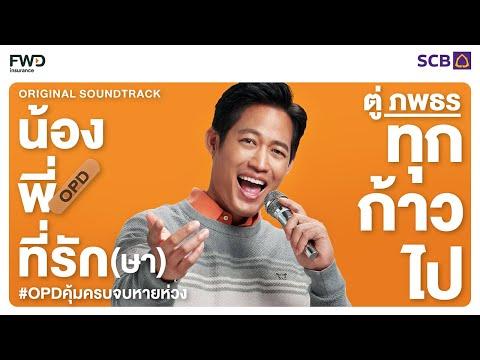 เนื้อเพลง ทุกก้าวไป | ตู่ ภพธร สุนทรญาณกิจ | เพลงไทย