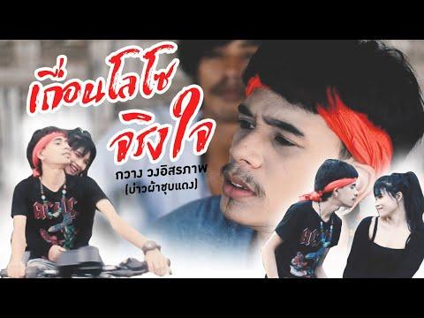 เนื้อเพลง เถื่อนโลโซ (จริงใจ) | กวาง อิสรภาพ | เพลงไทย