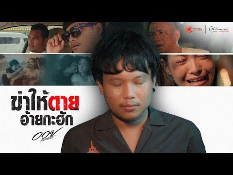 เนื้อเพลง ฆ่าให้ตายอ้ายกะฮัก   ออย แสงศิลป์   เพลงไทย