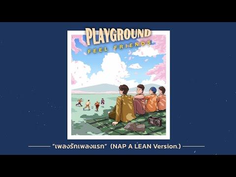 เนื้อเพลง เพลงรักเพลงแรก   แนป อะ ลีน Nap A Lean   เพลงไทย
