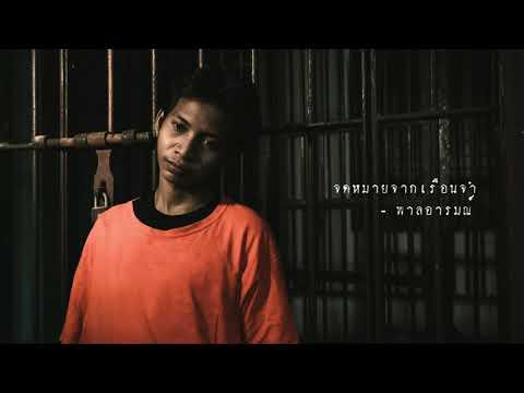 เนื้อเพลง จดหมายจากเรือนจำ | พาลอารมณ์ | เพลงไทย